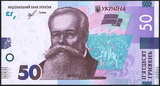 50 гривен, 2019 г., Украина