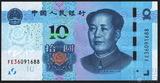 10 юань, 2019 г., Китай