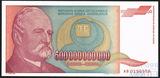500000000000(миллиардов) динар, 1993 г., Югославия