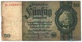 50 рейхсмарок, 1933 г., Германия