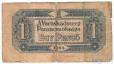 1 пенго, 1944 г., Венгрия(Советская оккупация)