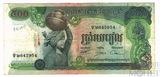 500 риэлей, 1974 г.., Камбоджа