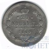 20 копеек, серебро, 1860 г., СПБ ФБ