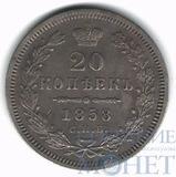 20 копеек, серебро, 1858 г., СПБ ФБ