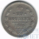 20 копеек, серебро, 1865 г., СПБ НФ