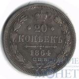 20 копеек, серебро, 1864 г., СПБ НФ