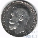 1 рубль, серебро, 1899 г., СПБ ЭБ