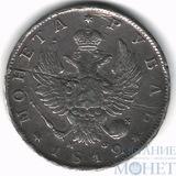 1 рубль, серебро, 1812 г., СПБ МФ