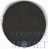 1/4 копейки, 1842 г., СМ