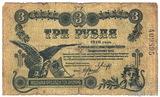 Разменный билет 3 рубля, 1918 г., Елизаветград