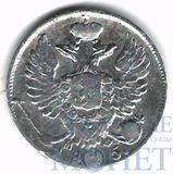 10 копеек, серебро, 1815 г., СПБ МФ
