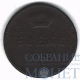 денежка, 1855 г., ЕМ