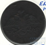 5 копеек, 1839 г., ЕМ НА