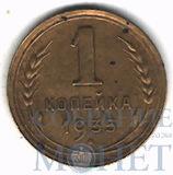 """1 копейка, 1935 г., """"новый герб"""""""