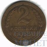 2 копейки, 1933 г.