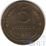 5 копеек, 1937 г.