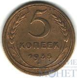 """5 копеек, 1935 г.,""""Новый герб"""""""