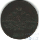 5 копеек, 1833 г., ЕМ ФХ