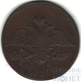 5 копеек. 1832 г., ЕМ ФХ