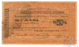 чек 250 рублей, 1919 г., Армения
