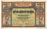 250 рублей, 1919 г., Республика Армении