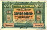 100 рублей, 1919 г., Республика Армении