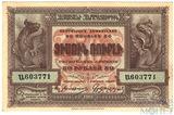 50 рублей, 1919 г., Республика Армении