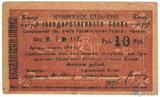 чек 10 рублей, 1919 г., Армения