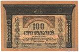 100 рублей, 1918 г., Закавказский комиссариат