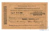 чек 10000 рублей, 1919 г., Армения