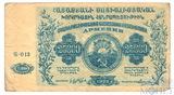25000 рублей, 1922 г., ССР Армении