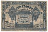 100000 рублей, 1922 г., Азербайджанская ССР