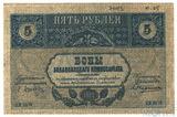 5 рублей, 1918 г., Закавказский комиссариат