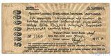 5000000 рублей 1922 года, Армения, Обязательство