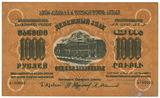 Денежный знак 1000 рублей, 1923 г., ЗСФСР