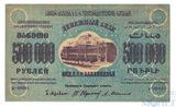 Денежный знак 500000 рублей, 1923 г., ЗСФСР