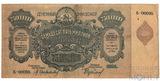 Денежный знак 75000000 рублей, 1924 г., ЗСФСР