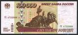 Билет банка России 100000 рублей, 1995 г.