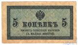 Казначейский разменный знак, 5 копеек, 1915 г.