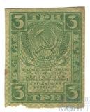 Расчетный знак РСФСР 3 рубля, 1919 г.