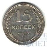 15 копеек, серебро, 1927 г.