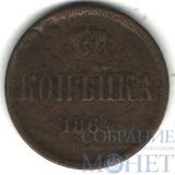 копейка, 1864 г., ЕМ