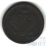 2 копейки, 1826 г., КМ АМ