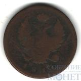 2 копейки, 1811 г., СПБ МК