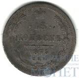15 копеек, серебро, 1875 г., СПБ HI