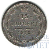 15 копеек, серебро, 1870 г., СПБ HI