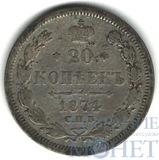 20 копеек, серебро, 1874 г., СПБ НI