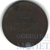 денежка, 1859 г., ЕМ