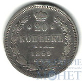 20 копеек, серебро, 1859 г., СПБ ФБ
