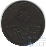 1 копейка, 1837 г., ЕМ НА